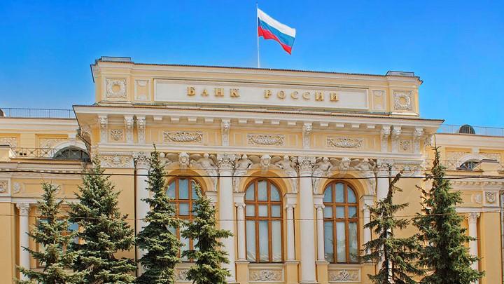 Κεντρική Τράπεζα Ρωσίας